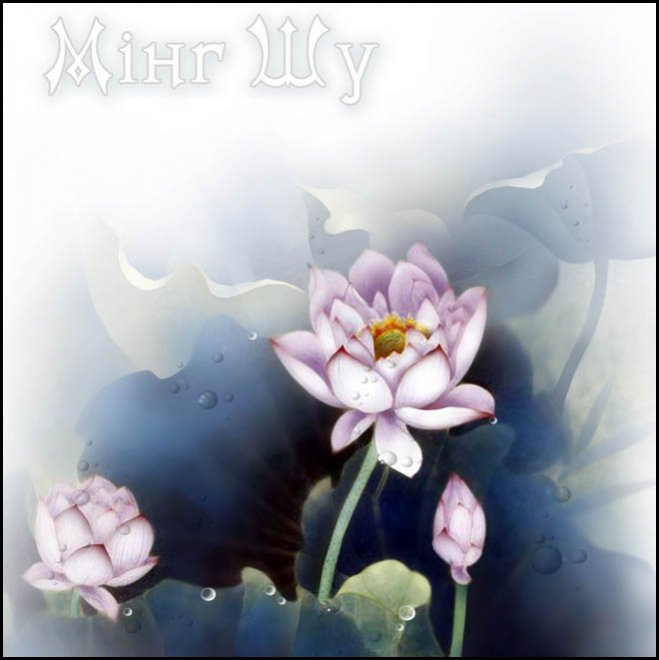 аромат Ming Shu Минг Шу