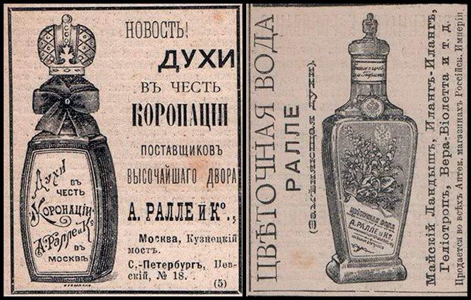 парфюмерия дома Ралле