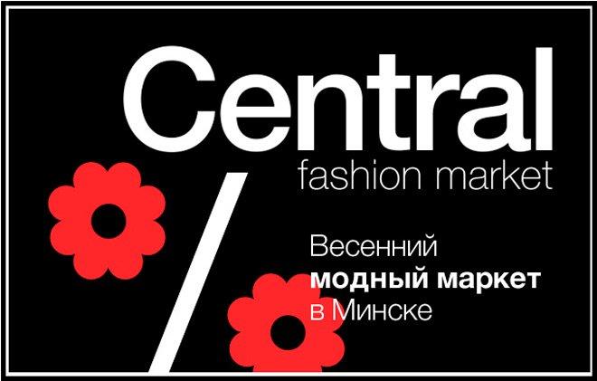 Дизайнерская одежда на Central Fashion Market