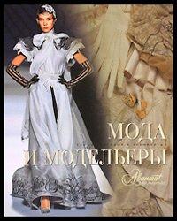 История моды Мода и Модельеры