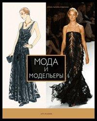 книга История моды Мода и Модельеры