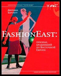 FashionEast. Призрак, бродивший по Восточной Европе