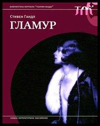 книга Гламур Стивен Гандл
