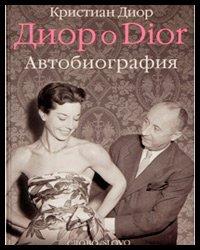 книга Диор о Dior. Автобиография