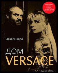 Дом Versace