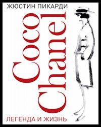 Coco Chanel. Легенда и жизнь