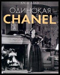 книга Одинокая Chanel