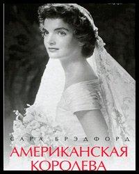 История жизни Жаклин Кеннеди-Онассис