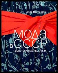 книга Мода в СССР