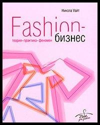 Fashion-бизнес Теория, практика, феномен