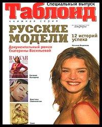 Русские модели Екатерина Васильева