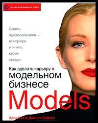Как сделать карьеру в модельном бизнесе