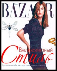 Harper's Bazaar Великолепный стиль