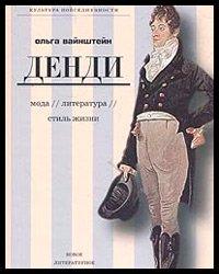 Денди мода, литература, стиль жизни Ольга Вайнштейн