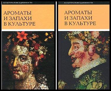 Ароматы и запахи в культуре Ольга Вайнштейн