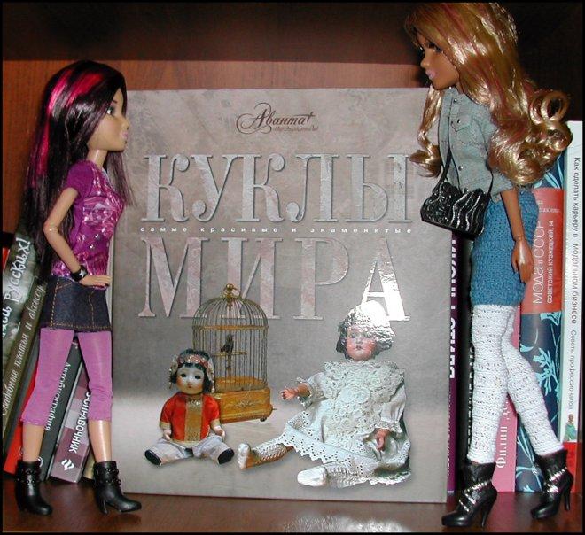 куклы и книга
