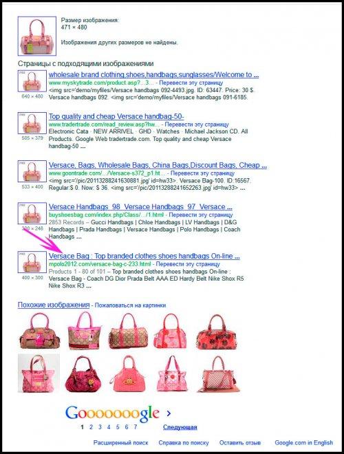 Как найти сумку