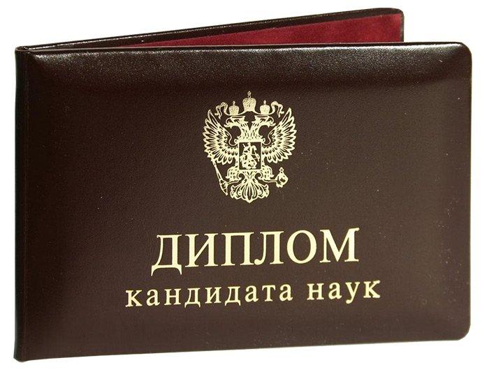 Российский диплом фото