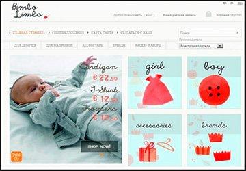 Одежда для малышей и скидки для наших читательниц