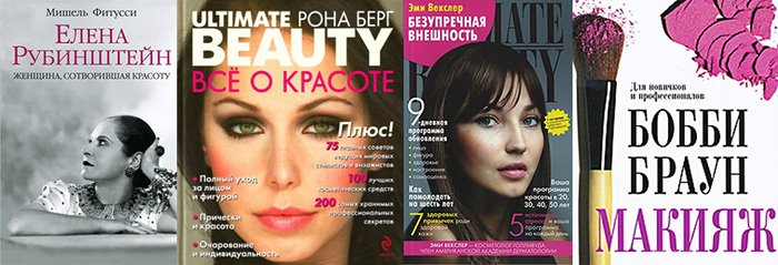 Мои книги о красоте