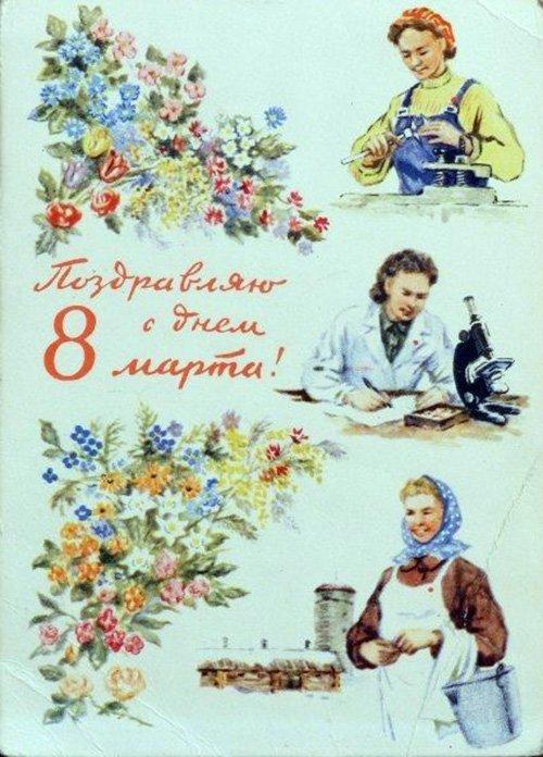 Винтажная поздравительная открытка с 8 марта