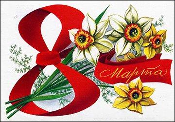 Красивые открытки к 8 марта