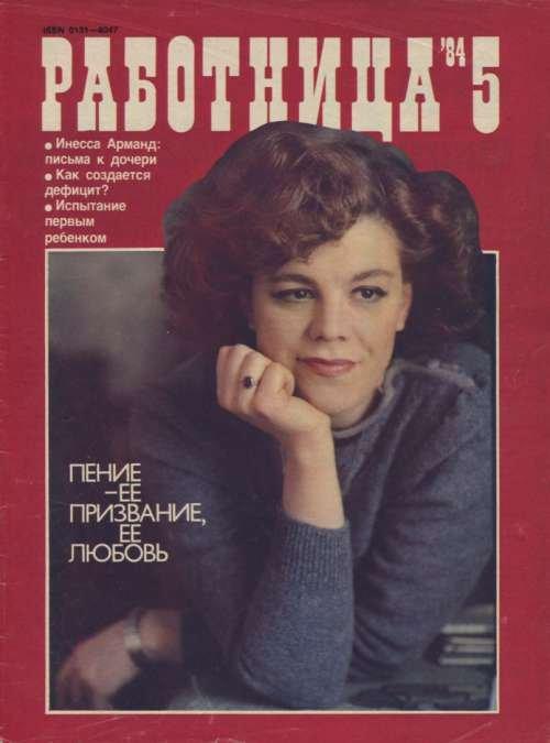 Обложка советского журнала для женщин