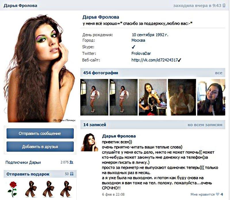 Мошенничество Вконтакте