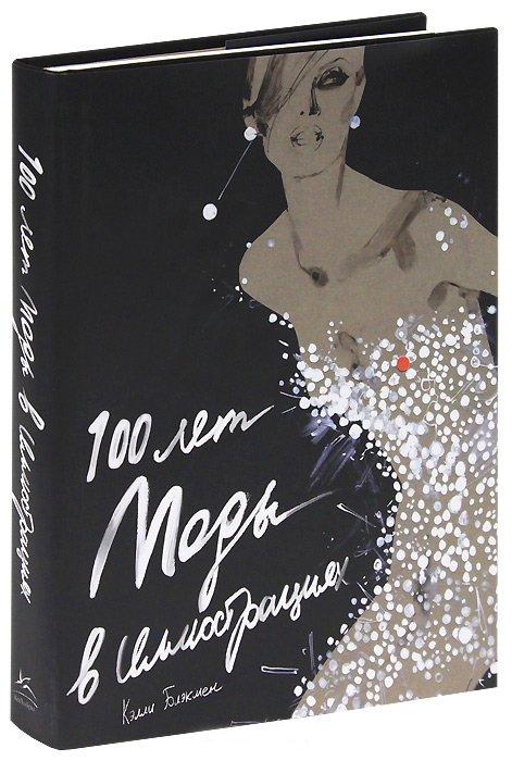 Книга 100 лет моды в иллюстрациях, фото