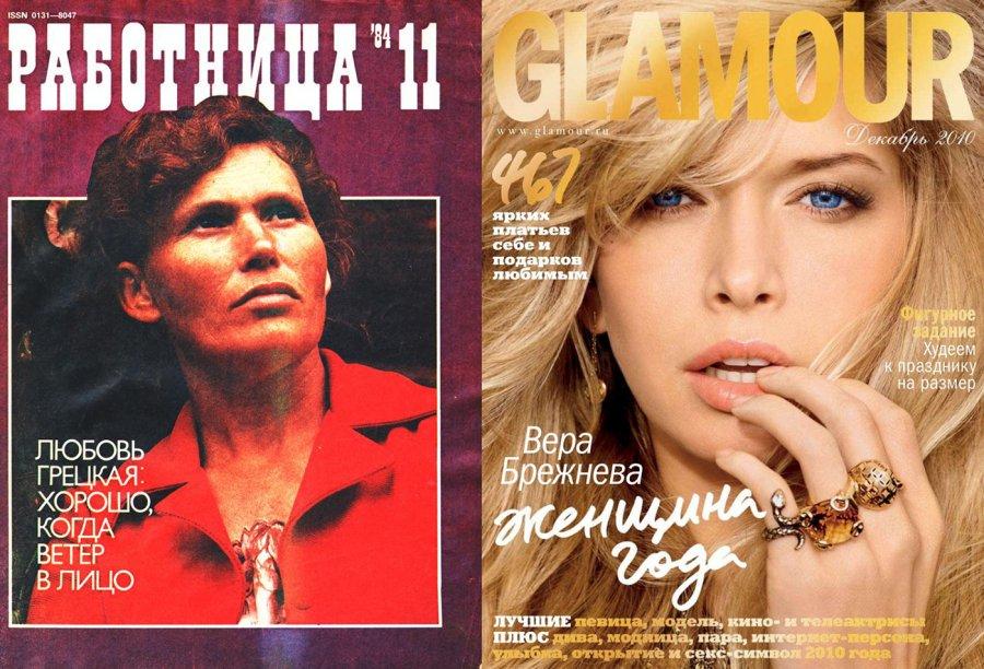 Сравнение современного глянца с журналом СССР