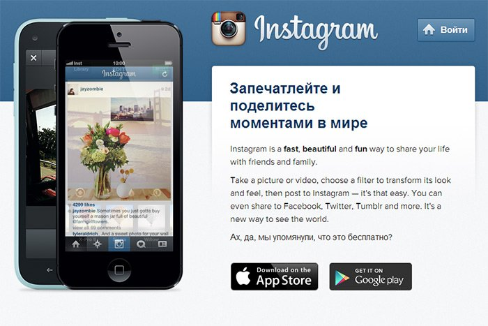 Реклама модных брендов в Инстаграме
