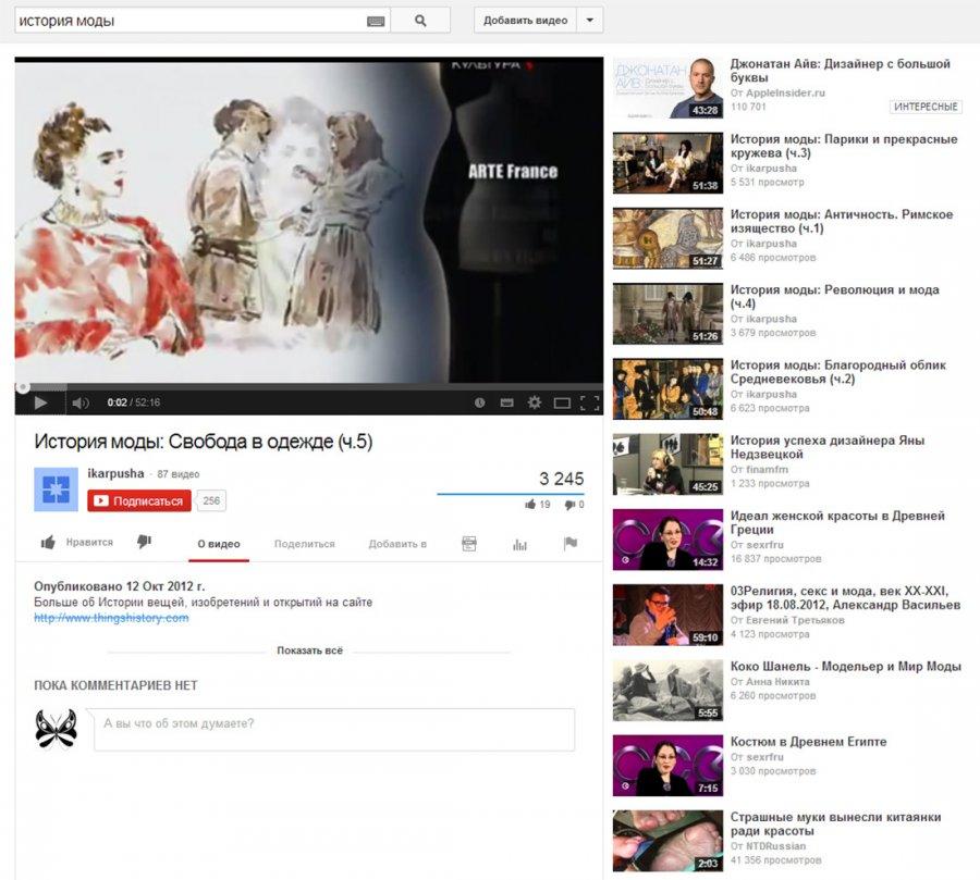 Фильмы о моде в интернете на youtube.com