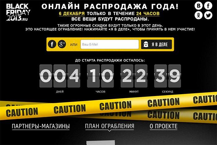 Скидки в российских интернет магазинах – «черная пятница»