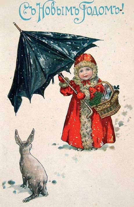С Новым годом – дореволюционная открытка