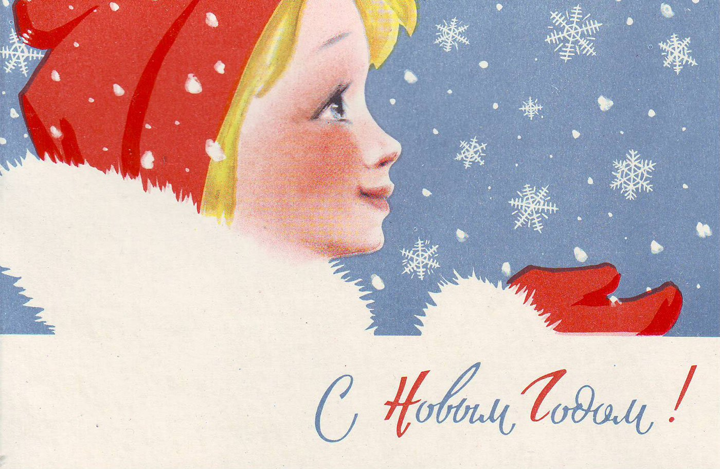 Праздником, снегурочки на советских открытках