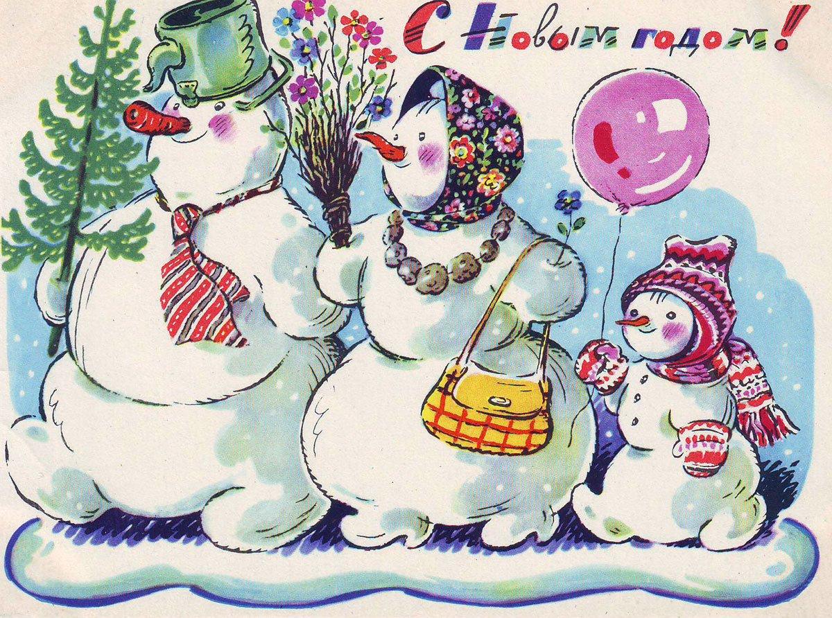 Открытки со снеговиком советские