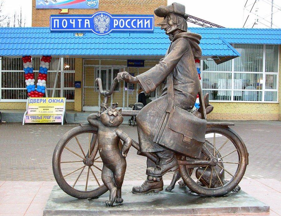 Почта России - почтальон Печкин