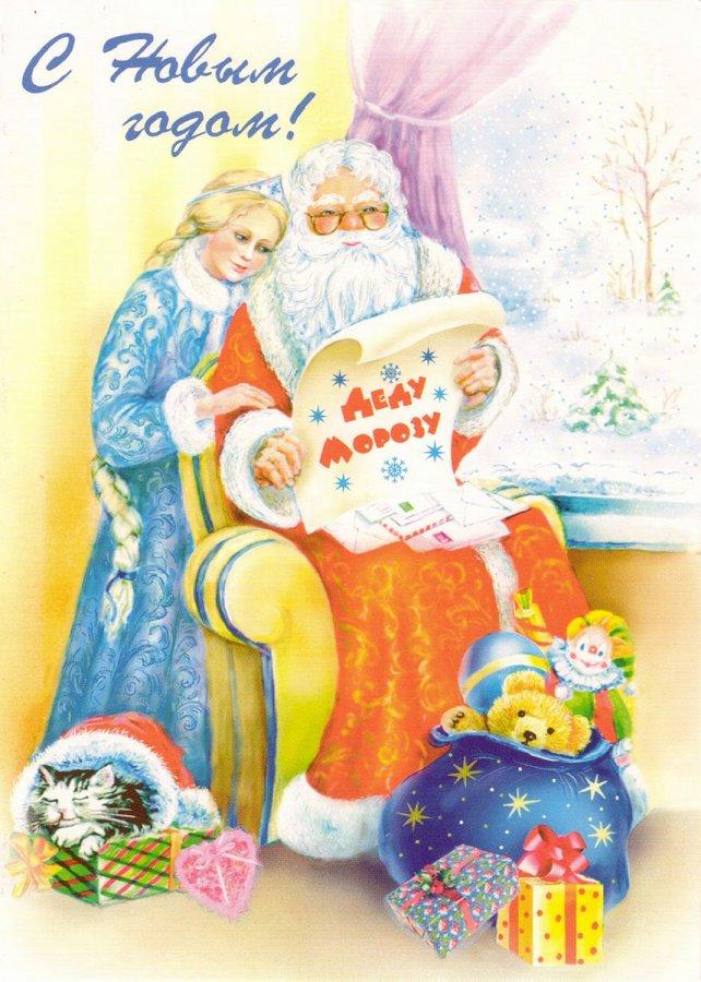 Снегурочка – открытка СССР