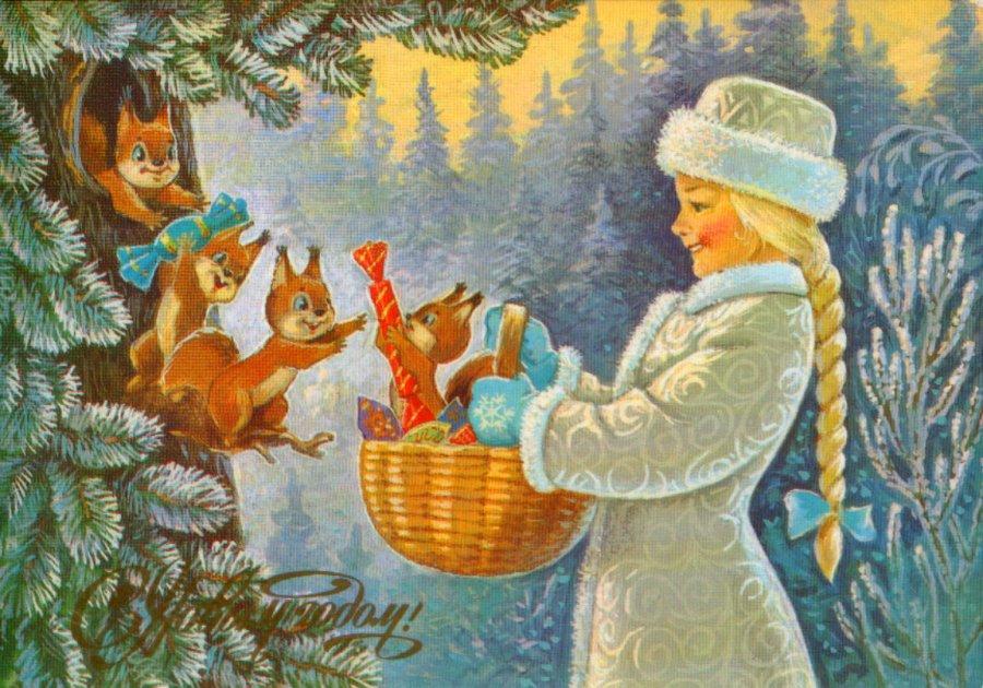 Снегурочка – открытки и картинки
