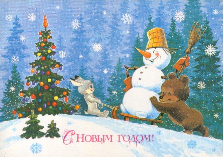 Открытка – Снеговик
