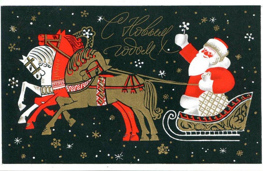 С Новым Годом – открытка в русском стиле