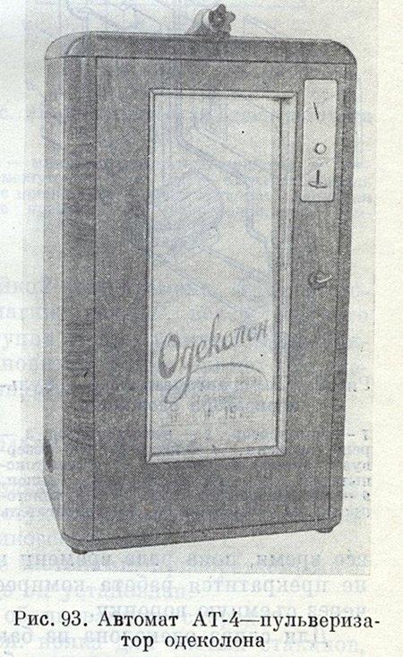 Аппарат для продажи духов