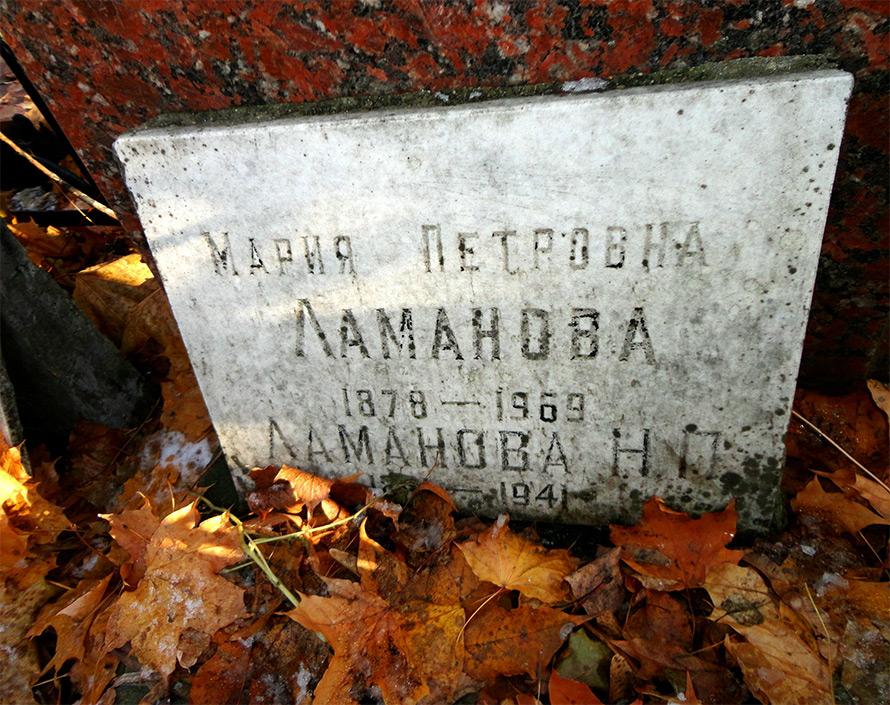 Могила Надежды Петровны Ламановой