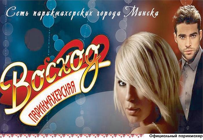 Партнеры Belarus Fashion Week SS 2015