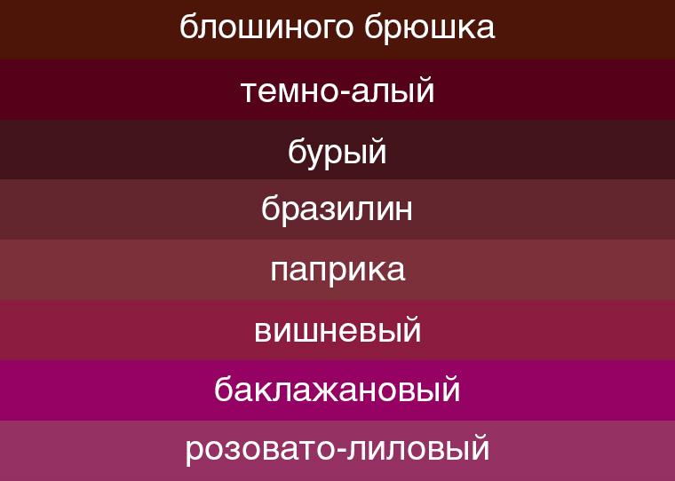 Оттенки красный цвет