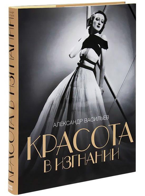 Книги о истории моды скачать