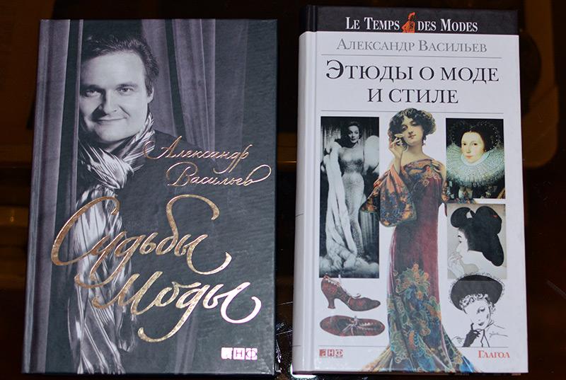скачать бесплатно книги александра васильева историка моды