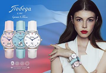 Часы Победа для патриотичных девушек
