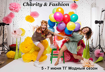 Благотворительная ярмарка Charity & Fashion