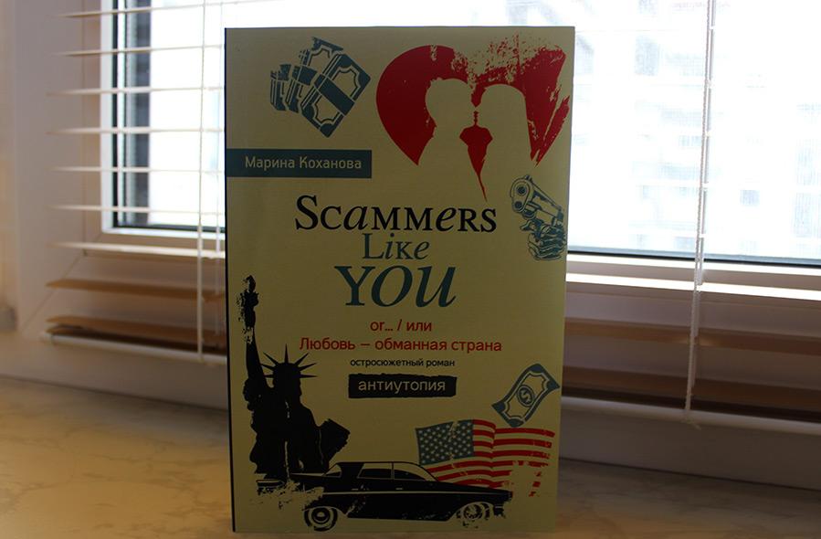 Книга Любовь - обманная страна